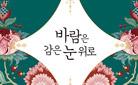 [최초공개] 한조_『바람은 감은 눈 위로』