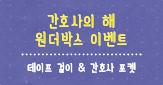 원더박스 간호사 대표도서전 - 간호사 포켓 & 테이프 걸이 증정