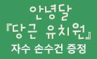 안녕달 『당근 유치원』 - 유기농 자수 손수건 증정!
