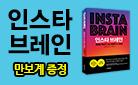 『인스타 브레인』 - 만보계 증정