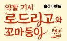 『약탈기사 로드리고와 꼬마둥이』 - 스프링노트 증정