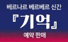 베르나르 베르베르 신작 『기억』 출간!