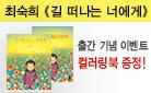 최숙희 신작 『길 떠나는 너에게』- 컬러링북 증정