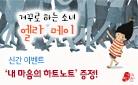 『거꾸로 하는 소녀 엘라 메이』 기념 이벤트
