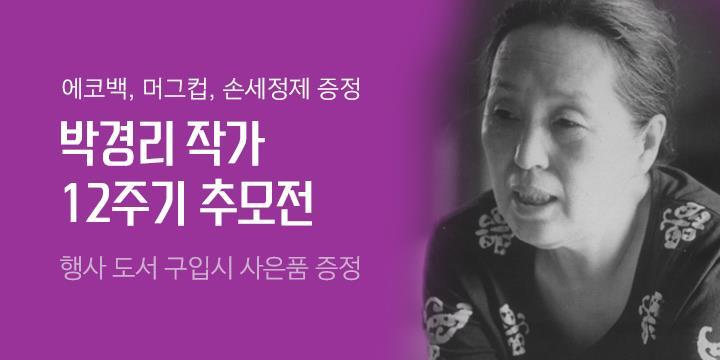 박경리 작가 12주기 추모 기획전