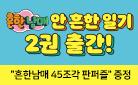 『흔한남매 안 흔한 일기 2』 판퍼즐 증정