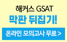 삼성 GSAT 온라인 필기시험 막판 뒤집기 3종 증정 이벤트!