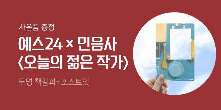 [예스24 × 민음사] 〈오늘의 젊은 작가〉시리즈 기획전 - 북마크+포스트잇 세트를 드립니다!