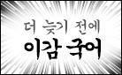 [온라인서점 단독판매] 수능의 시작은 국어, 국어는『이감』!