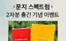 문학과지성사 스펙트럼 5종 출간, 파우치 증정!