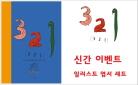 『3 2 1』 - 원화 일러스트 세트(8종) 증정