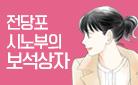 [만화] 『전당포 시노부의 보석상자』 9권 UP! 30% 재정가