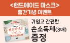 『핸드메이드 마스크』 - 손소독제 증정