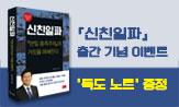 『신친일파』 - 독도 노트 증정