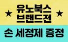 만족스러운 삶을 위한 유노북스 브랜드전 : 손세정제 증정