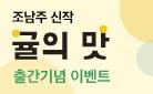 조남주 『귤의 맛』 출간 타임 캡슐 증정!