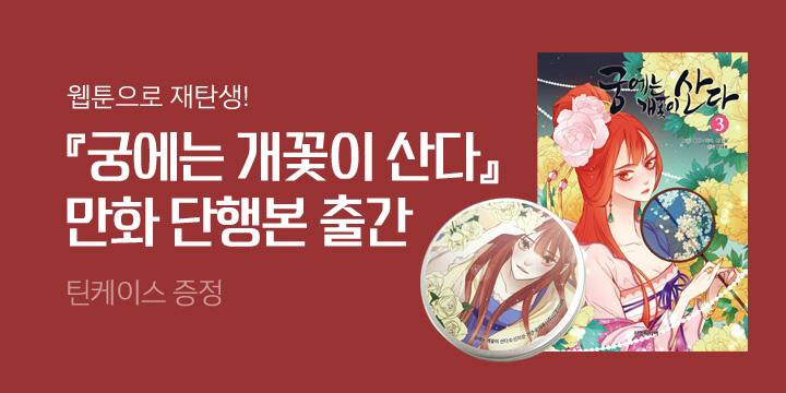 코믹 <궁에는 개꽃이 산다> 출간 이벤트