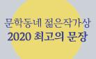 [예스24 독자 선정] 젊은작가상 2020 최고의 문장