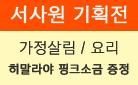 [단독] 서사원 요리/살림 기획전 - 히말라야 핑크소금을 드려요!