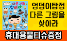 『엉덩이 탐정 다른 그림을 찾아라!』 출간 이벤트