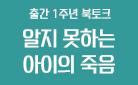 『알지 못하는 아이의 죽음』 출간 1주년 기념 북토크