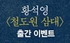 황석영 신작 『철도원 삼대』 출간!