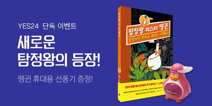 『탐정왕 미스터 펭귄: 엉덩이가 끼어도 추리는 시작된다』 - 휴대용 선풍기 증정