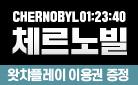 [기대평 이벤트] 체르노빌