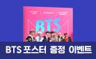 방탄소년단(BTS) 도서 - 포스터&엽서 증정