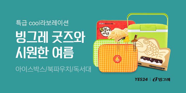 특급 COOL라보레이션! 빙그레 아이스크림굿즈 : 북파우치/북클립/아이스박스/독서대 증정