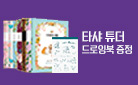 [단독] 타샤 튜더 에세이 기획전 - 드로잉북 증정