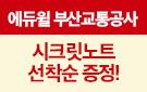 [공기업 합격자료 2종 증정] 부산교통공사 봉투모의고사 '특별판' 출간 기념!