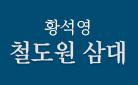 황석영 『철도원 삼대』 출간 이벤트 - 폴딩 마그넷 증정