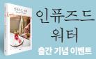 [단독] 『인퓨즈드 워터』- 원형 얼음틀+계량컵 증정