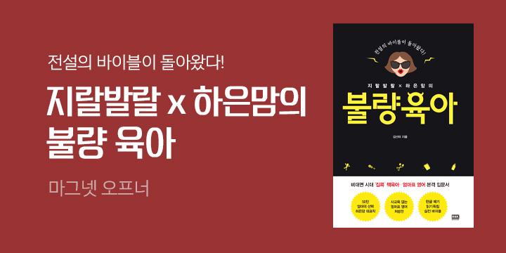 『불량육아』개정출간 기념! 하은맘 마그넷 오프너 증정