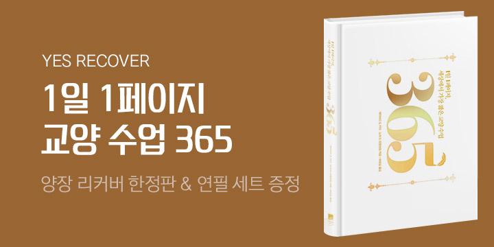 [예스리커버] 『1일 1페이지, 세상에서 가장 짧은 교양 수업 365』 양장 한정판