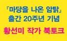 『마당을 나온 암탉』 출간 20주년 황선미 작가 북토크!