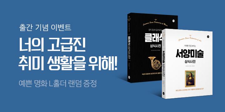 『클래식 상식사전』, 『서양미술 상식사전』 L홀더 증정