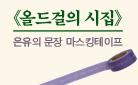 『올드걸의 시집』 문장 마스킹테이프