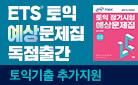 ETS 토익 정기시험 예상문제집 출간! 기출문제 200 Vol.6 증정