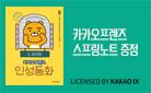 (주)학산문화사의 카카오프렌즈 동화 - 스프링 노트 증정 이벤트