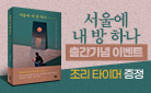 『서울에 내 방 하나』 조리 타이머 증정