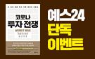 화제의 책 『코로나 투자 전쟁』 드디어 출간!