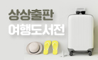 상상출판 여행도서전 - 여행노트 증정