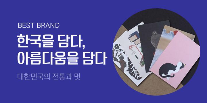 한국을 담다, 아름다움을 담다