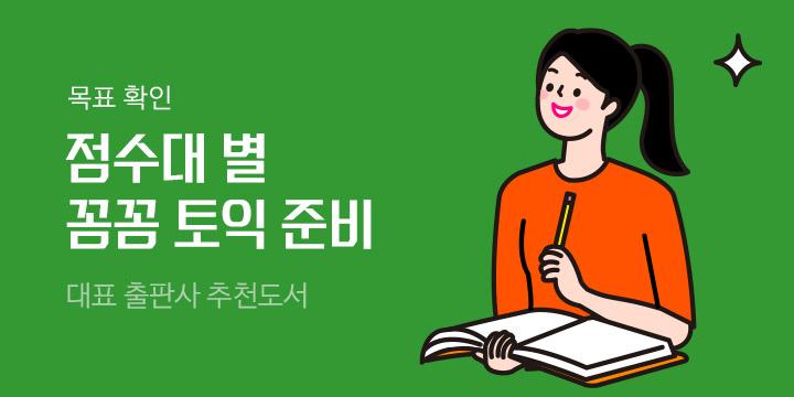 점수대 별 꼼꼼 토익준비