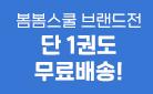 봄봄스쿨 브랜드전- 무료배송 이벤트