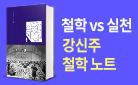 『철학 VS 실천』 - 강신주 철학 무선 노트 증정