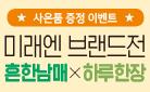 초등대표 브랜드 미래엔 브랜드전〈하루한장 X 흔한남매〉