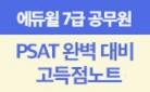 2021 에듀윌 7급 공무원 PSAT 합격완성 이벤트